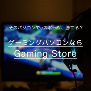 ゲーミングパソコン通販