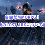 LOST ARK(ロストアーク)
