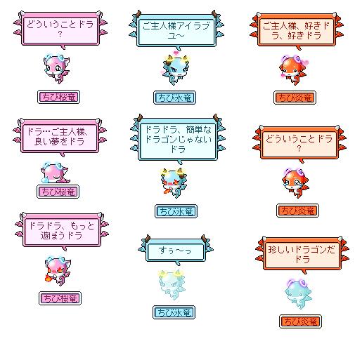 メイプル2021新ペット 桜竜・氷竜・炎竜